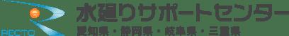 愛知・静岡・岐阜・三重の水道トラブルは水廻りサポートセンターにお任せ