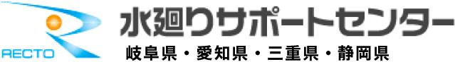 水回りサポートセンター、岐阜県・愛知県・静岡県