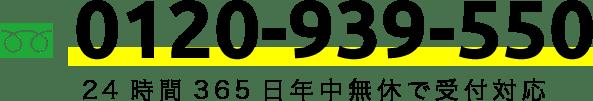 0120-939-550
